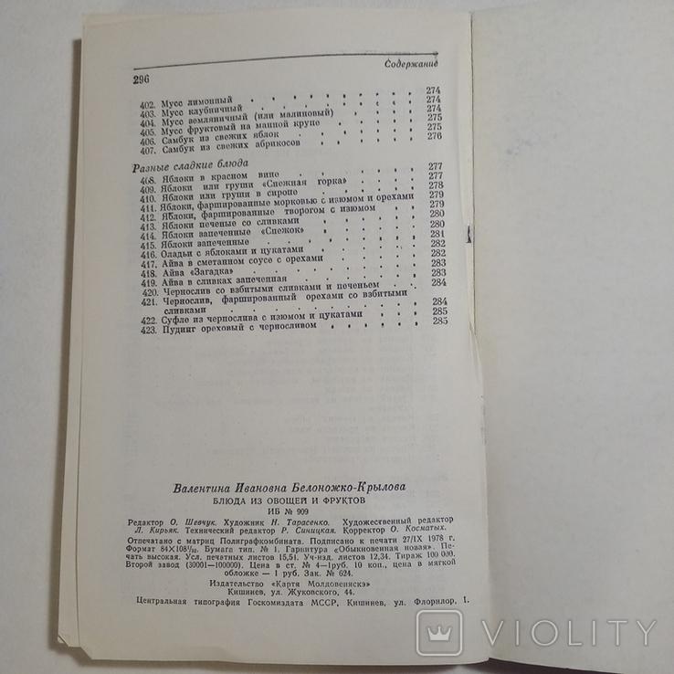 1978 Блюда из овощей и фруктов, Белоножко-Крылова В.И., фото №12