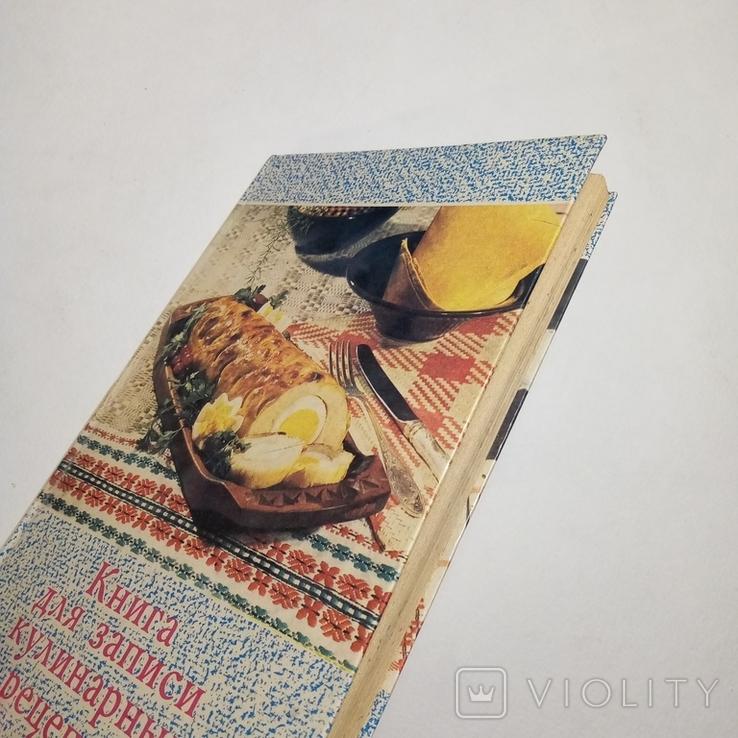 Книга для записи кулинарных рецептов, фото №2