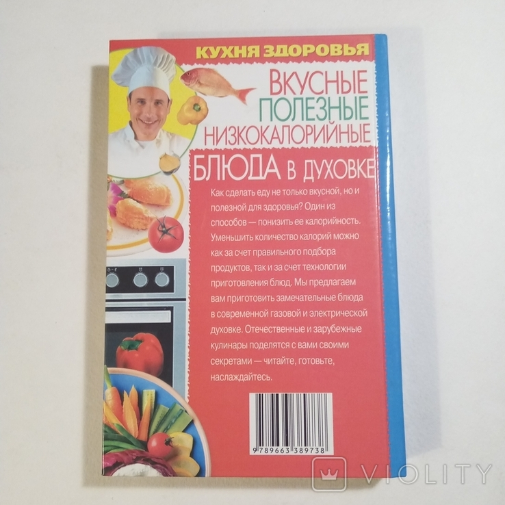 2008 Вкусные полезные низкокалорийные блюда в духовке, фото №4