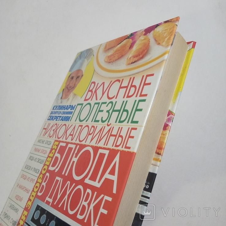 2008 Вкусные полезные низкокалорийные блюда в духовке, фото №5