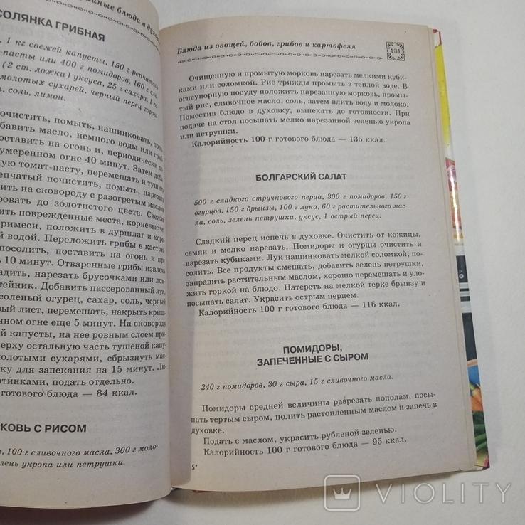 2008 Вкусные полезные низкокалорийные блюда в духовке, фото №8
