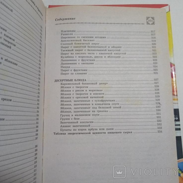 2008 Вкусные полезные низкокалорийные блюда в духовке, фото №10