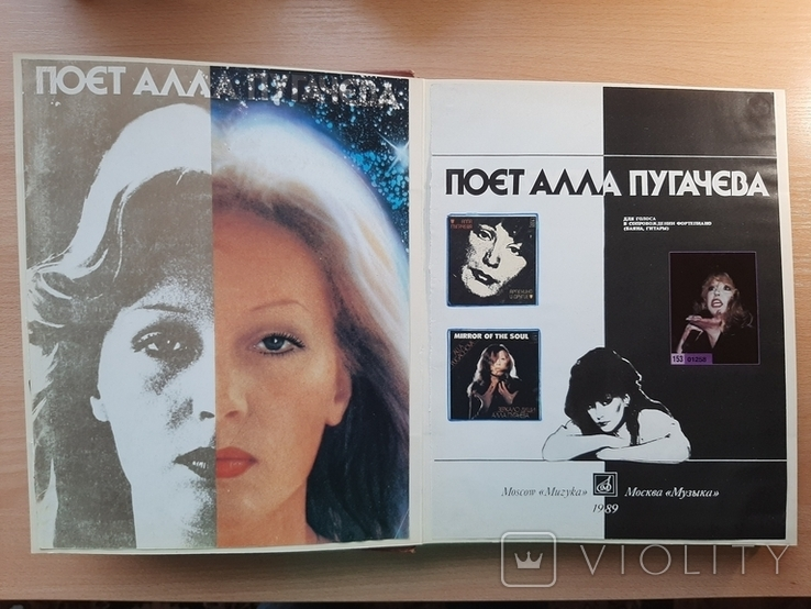 Альбом Алла Пугачева (см. фото в комментариях), фото №3