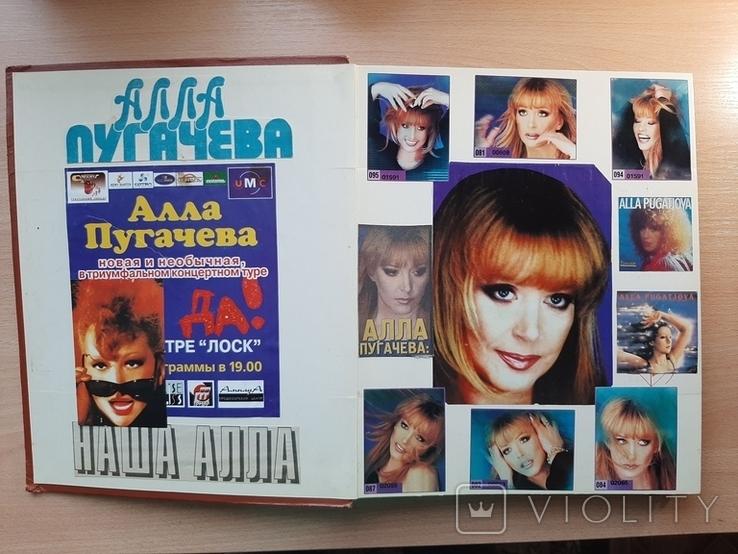 Альбом Алла Пугачева (см. фото в комментариях), фото №2