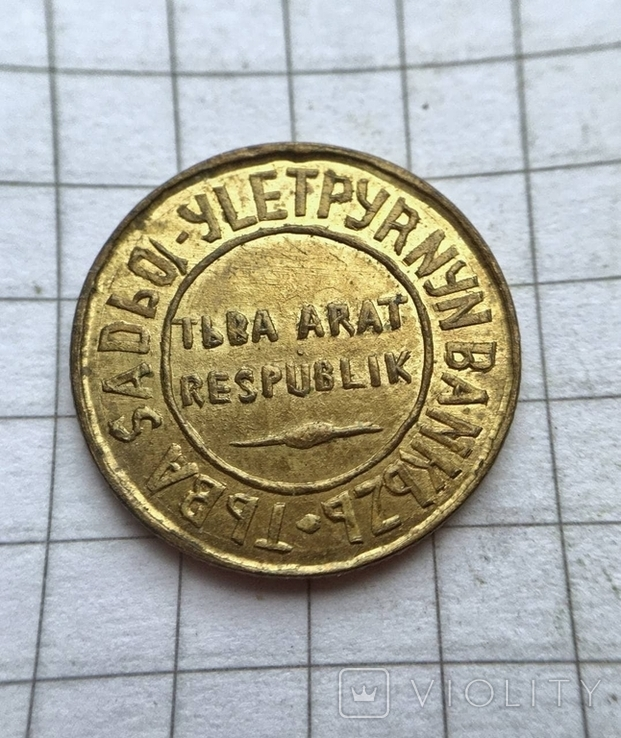 2 копейки 1934 г. Тувинская республика СССР (копия), фото №4