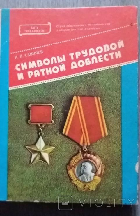Символы трудовой и ратной доблести, фото №2