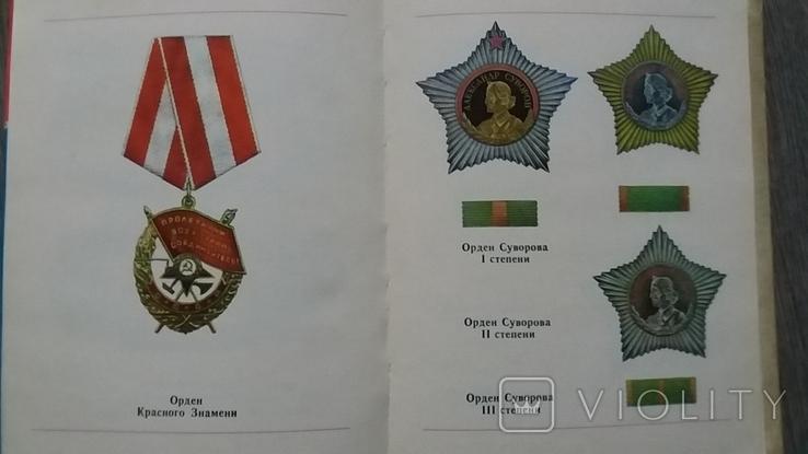 Символы трудовой и ратной доблести, фото №4
