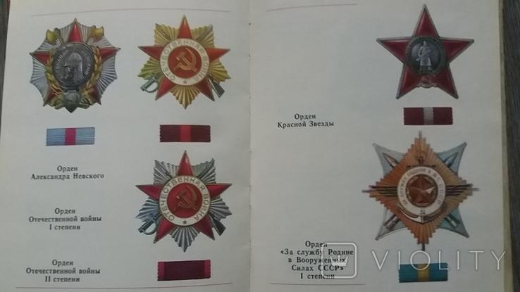 Символы трудовой и ратной доблести, фото №6