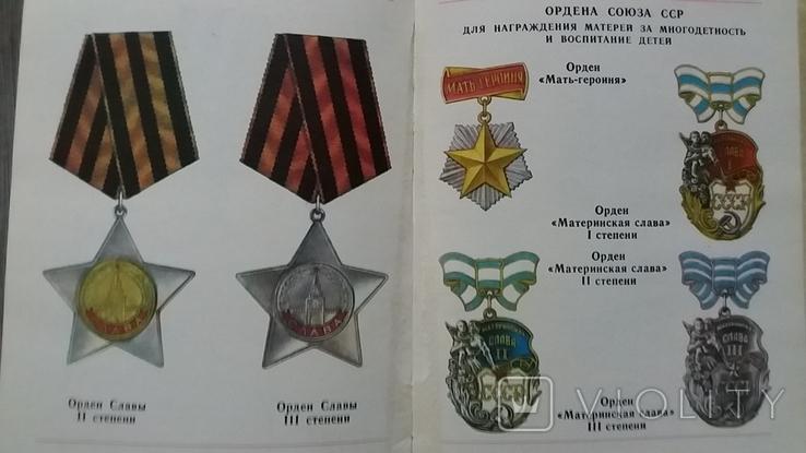 Символы трудовой и ратной доблести, фото №7