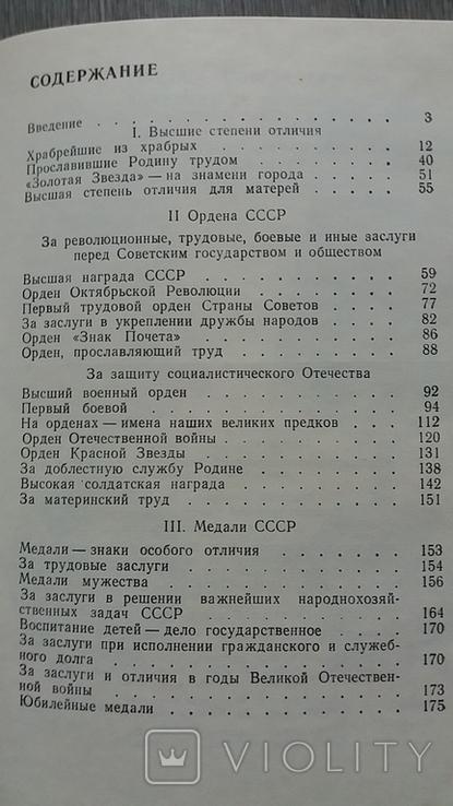 Символы трудовой и ратной доблести, фото №11