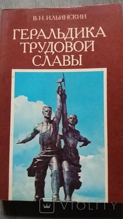 Геральдика трудовой славы, фото №2