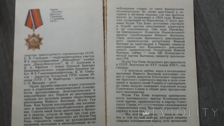 Геральдика трудовой славы, фото №3