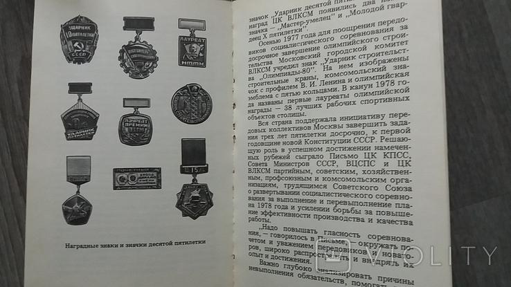 Геральдика трудовой славы, фото №4