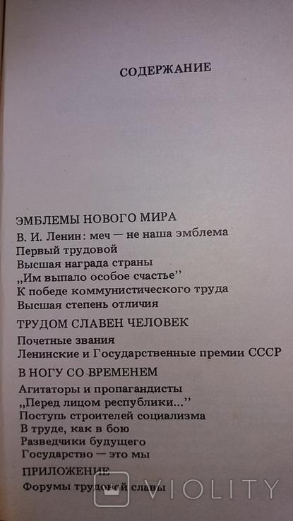Геральдика трудовой славы, фото №7