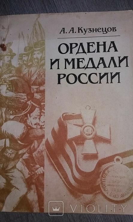 Ордена и медали России, фото №2