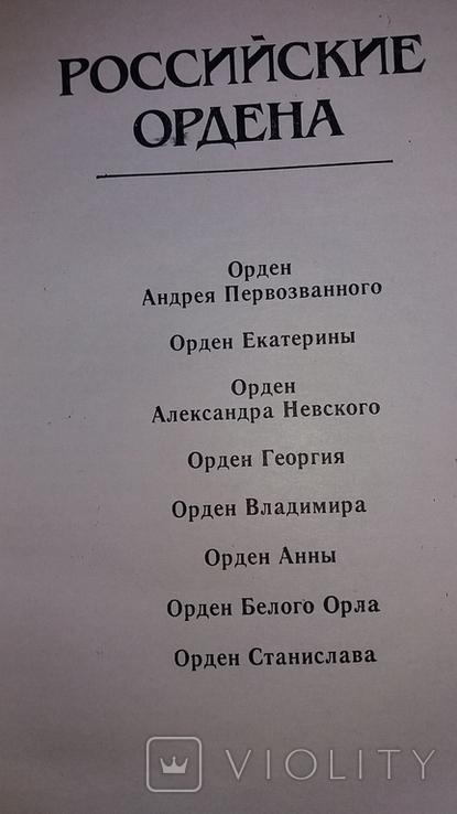 Ордена и медали России, фото №3