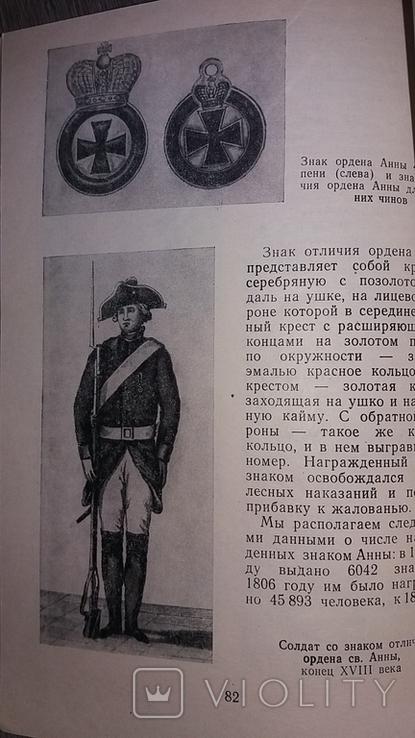 Ордена и медали России, фото №7