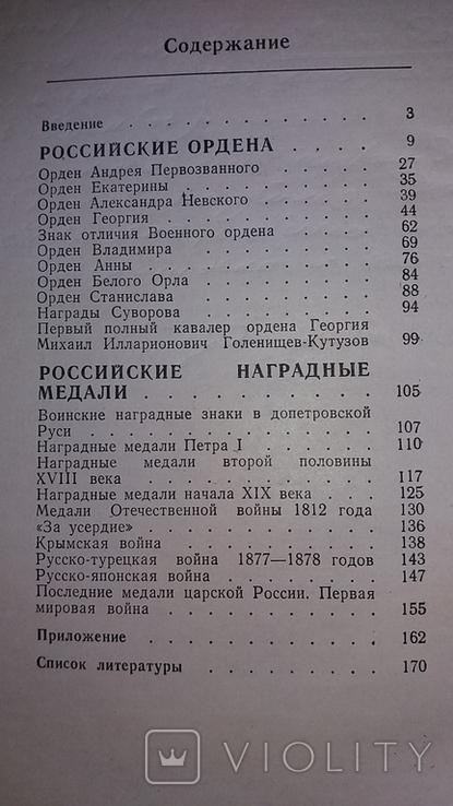 Ордена и медали России, фото №8