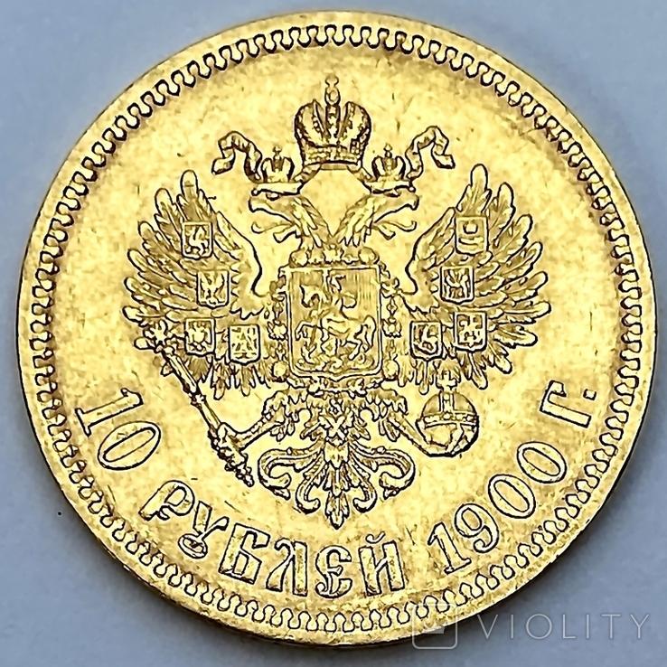 10 рублей. 1900. Николай II. (ФЗ) (золото 900, вес 8,59 г), фото №4