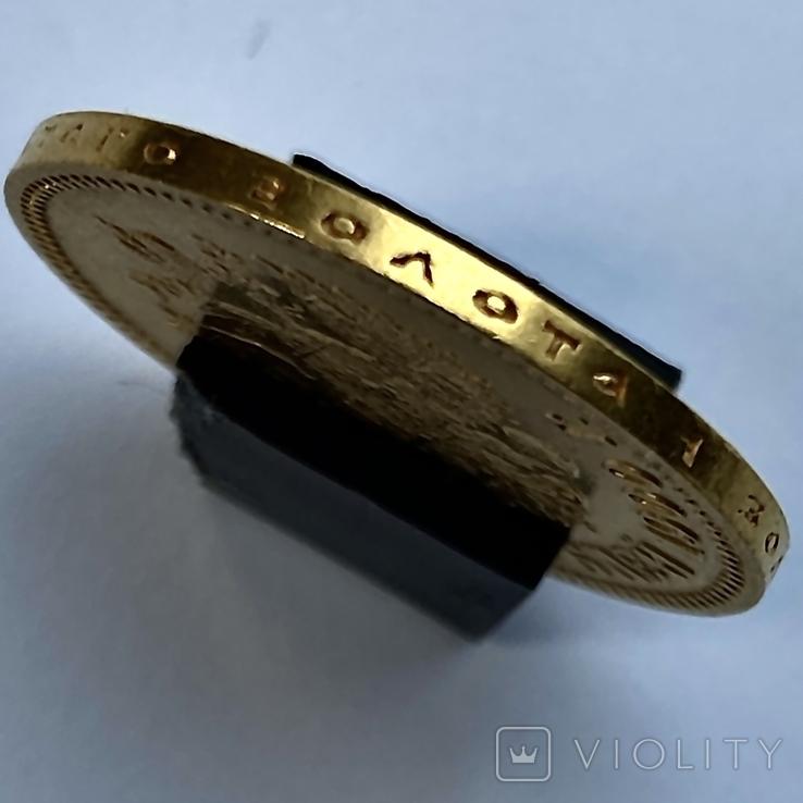 10 рублей. 1900. Николай II. (ФЗ) (золото 900, вес 8,59 г), фото №6