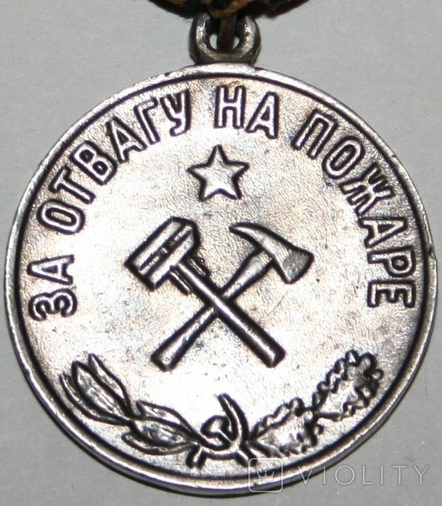 """Медаль """"За отвагу на пожаре"""" (копия), фото №6"""