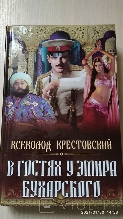 """В. Крестовский """"В гостях у эмира бухарского"""", фото №2"""
