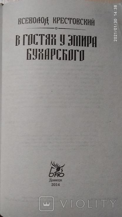 """В. Крестовский """"В гостях у эмира бухарского"""", фото №3"""