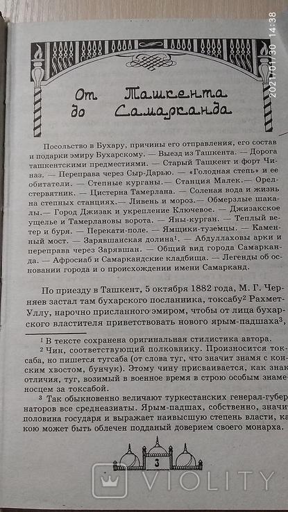 """В. Крестовский """"В гостях у эмира бухарского"""", фото №4"""