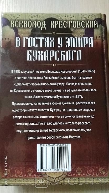 """В. Крестовский """"В гостях у эмира бухарского"""", фото №5"""