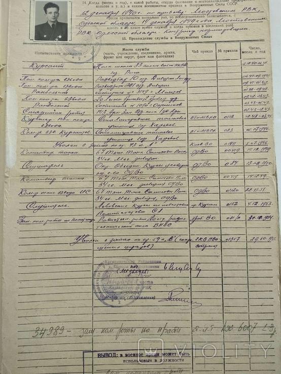 Личное дело Командир танка Сталинградское танковое училище, фото №4