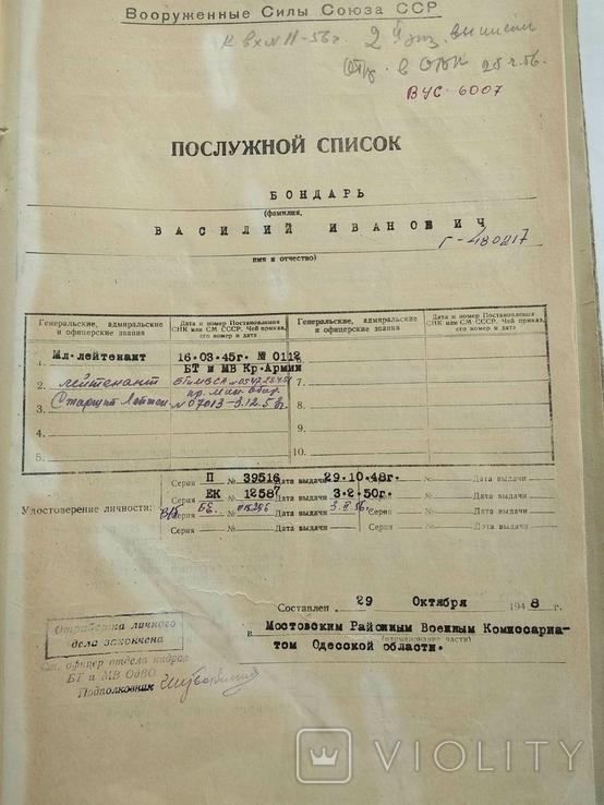 Личное дело Командир танка Сталинградское танковое училище, фото №5
