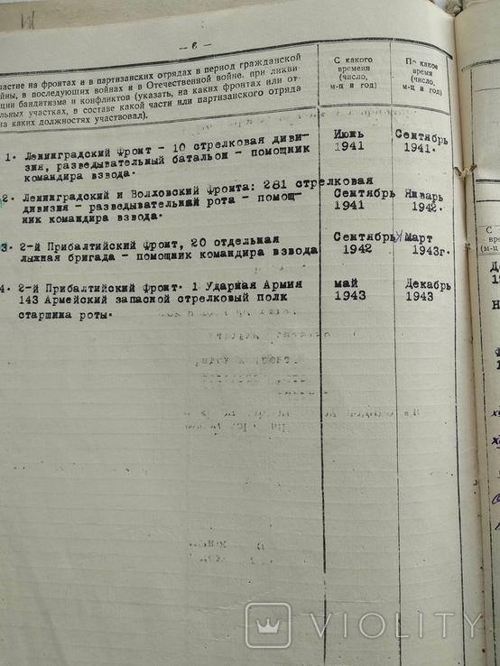 Личное дело Командир танка Сталинградское танковое училище, фото №10