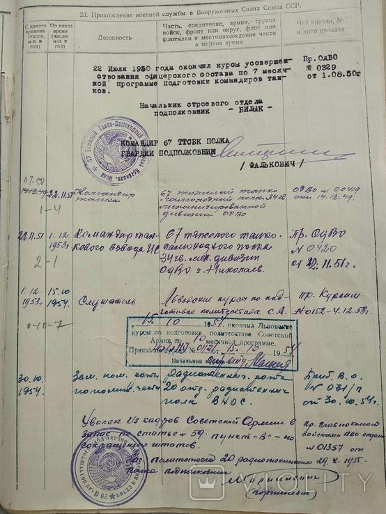 Личное дело Командир танка Сталинградское танковое училище, фото №12