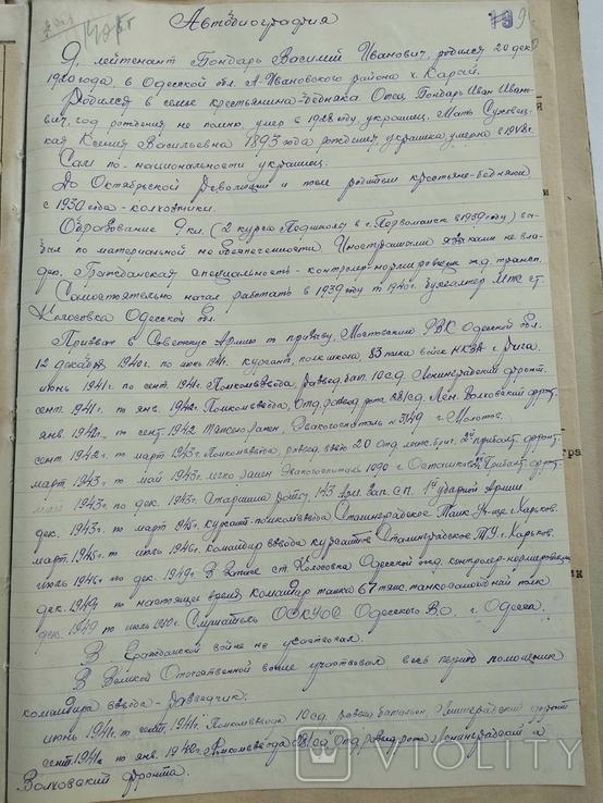 Личное дело Командир танка Сталинградское танковое училище, фото №13