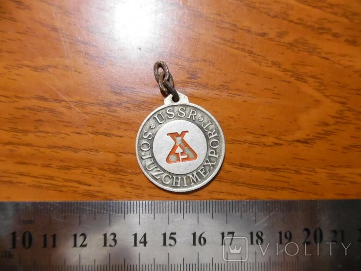 Брелок СССР Союзхимэкспорт, фото №3