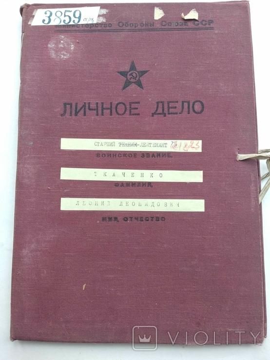 Личное дело Капитан милиции ГАИ Одесса, фото №3