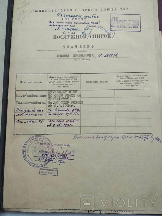 Личное дело Капитан милиции ГАИ Одесса, фото №4