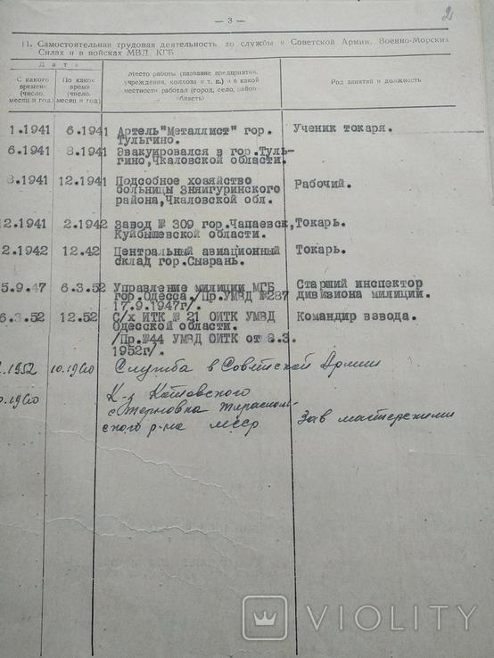 Личное дело Капитан милиции ГАИ Одесса, фото №5