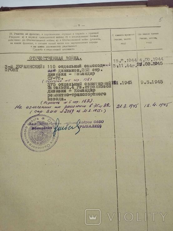 Личное дело Капитан милиции ГАИ Одесса, фото №9
