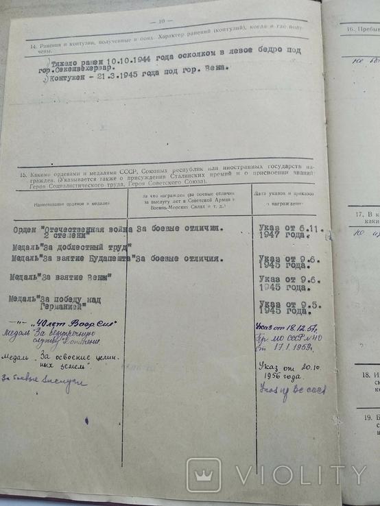 Личное дело Капитан милиции ГАИ Одесса, фото №10