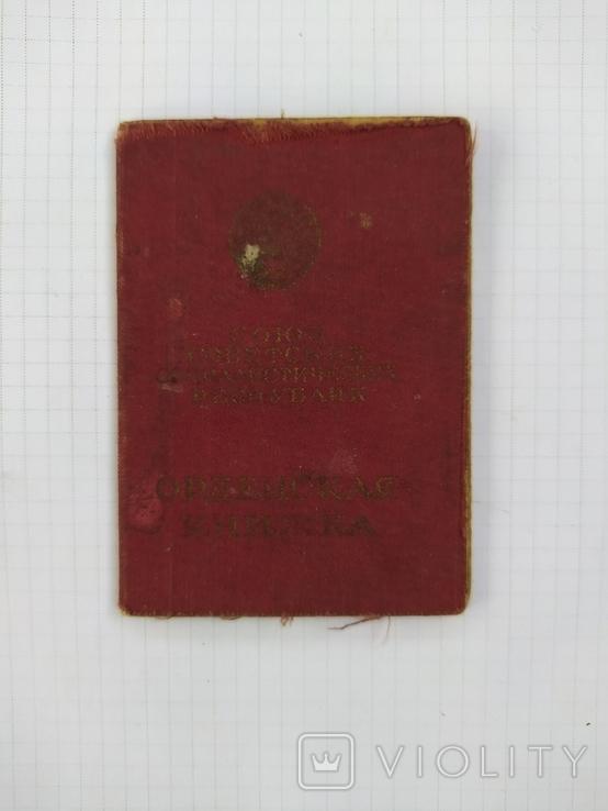 Орденская книжка. Орден Красной Звезды., фото №3