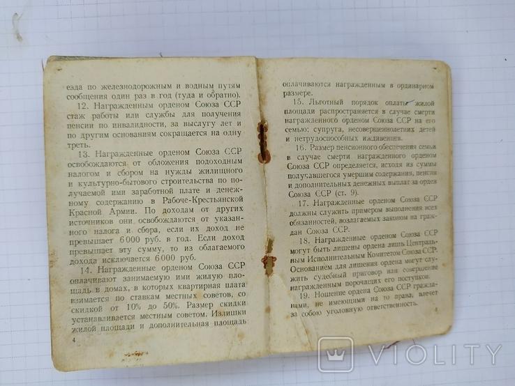 Орденская книжка. Орден Красной Звезды., фото №5