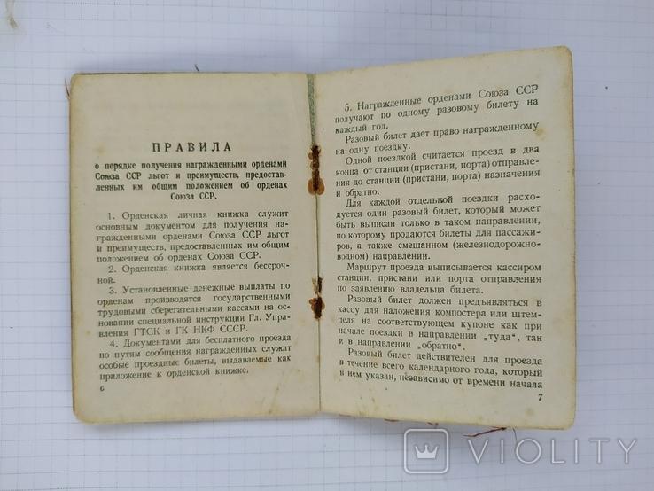 Орденская книжка. Орден Красной Звезды., фото №6