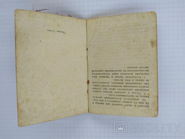 Орденская книжка. Орден Красной Звезды., фото №7