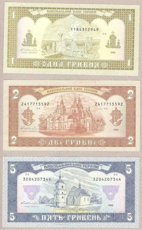 Набор банкнот Украины выпуска 1992 г.1+2+5 грн Гетьман ПРЕСС - Unc, фото №3