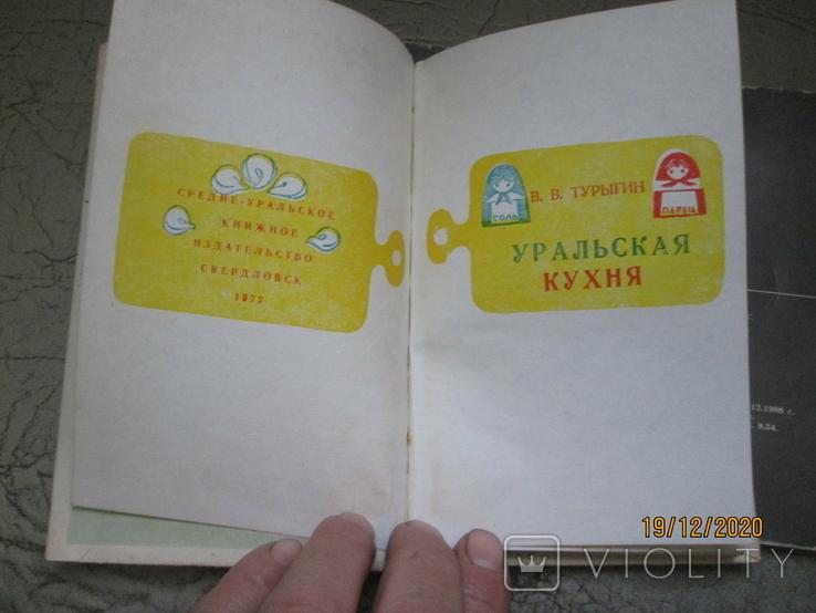 Уральская кухня -Блюда Башкирской кухни -2 книги, фото №7