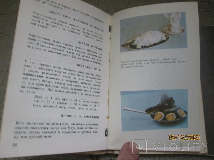 Уральская кухня -Блюда Башкирской кухни -2 книги, фото №8