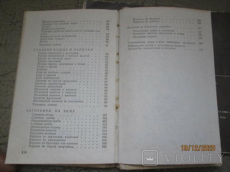 Уральская кухня -Блюда Башкирской кухни -2 книги, фото №13