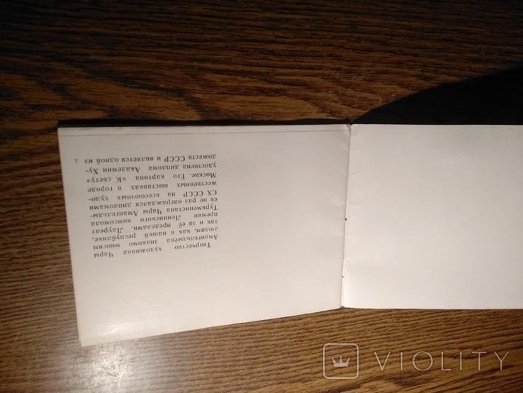 Художник А.Чары Каталог Выставки произведений 1973 Ашхабад 600экз, фото №9