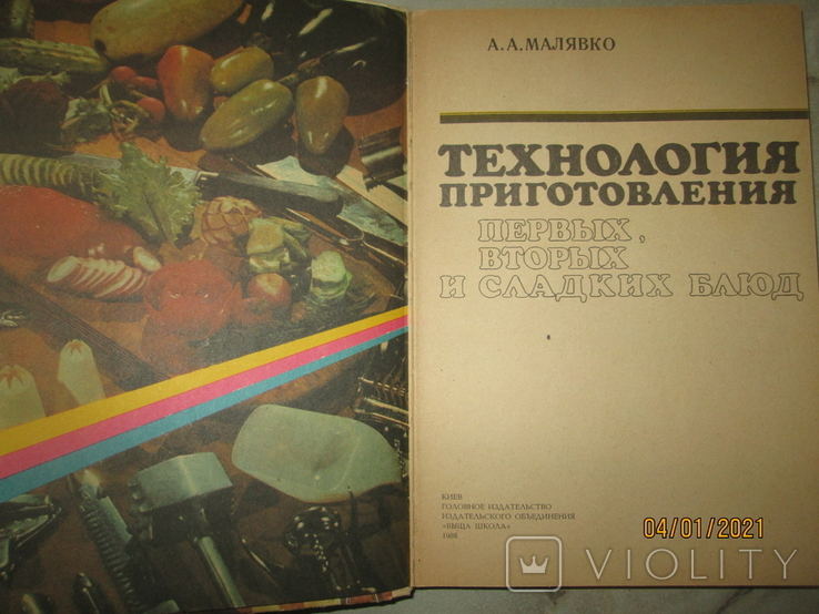 Технология приготовления первых .вторых и сладких блюд -альбом, фото №3